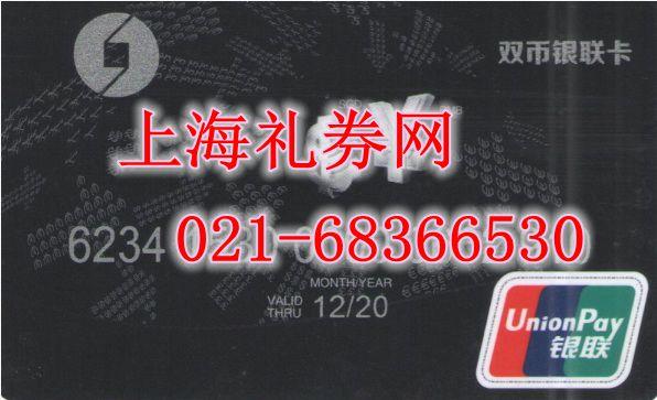 香港丰泽店官网_银联卡|联华OK卡|斯玛特卡|交通卡|订购热线:400-820-8772|上海礼券网